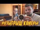 Блогер GConstr в восторге! Розыгрыш камеры. От Макса Брандта