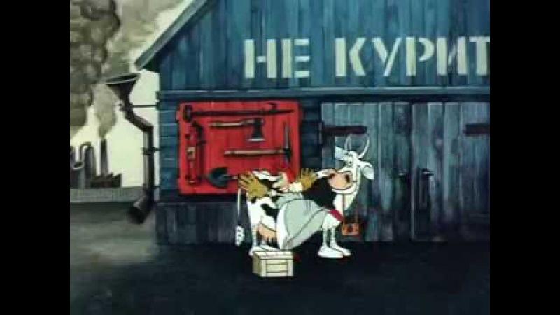 Мультик Про Корову