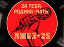ЛЮБЭ Сталинград pre release