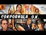 [BadComedian] - Сокровища ОК (обзор) Воробьёв и Кожевникова