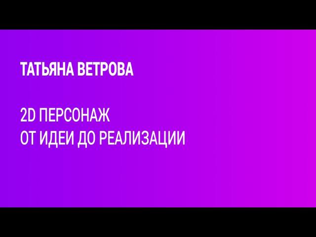 Skills Up Fest 2015 - Татьяна Ветрова