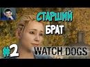 Прохождение Watch Dogs. ЧАСТЬ 2. СТАРШИЙ БРАТ 1080p 60fps