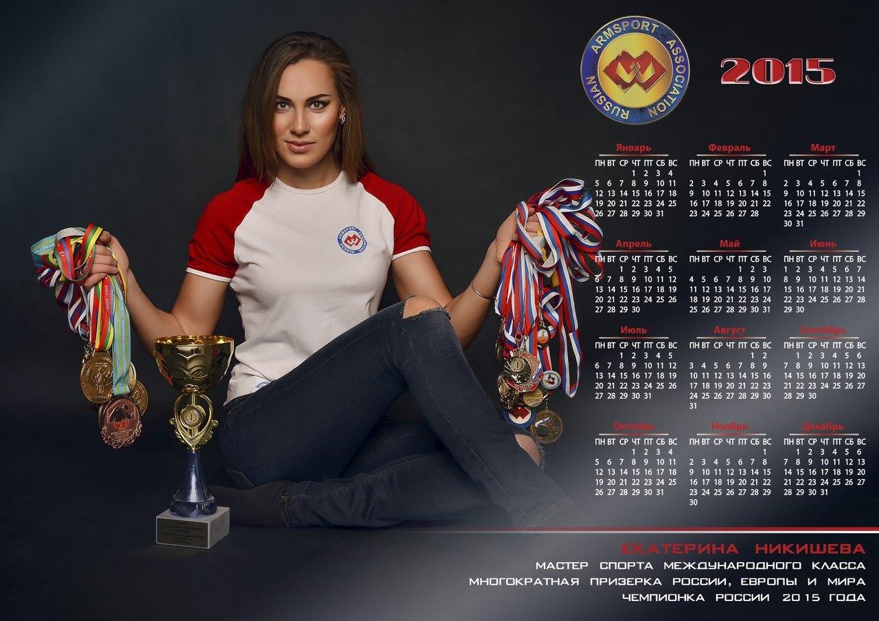 "Ekaterina Nikisheva - 2015 Calendar │ Image Source: Arm wrestling ""Cherepanovo"""