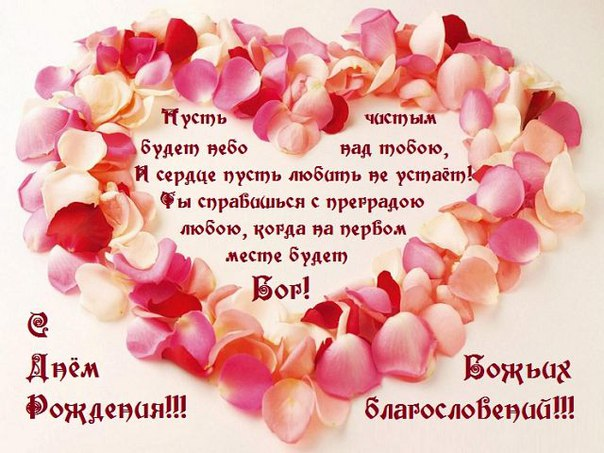 Православное поздравление дочери с днем рождения