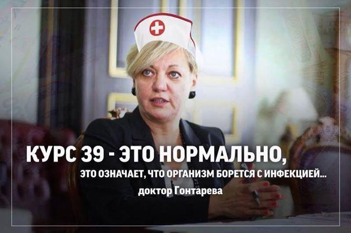 """""""Для паники нет никаких оснований"""", - Гонтарева призвала не создавать чрезмерный спрос на валюту - Цензор.НЕТ 6686"""