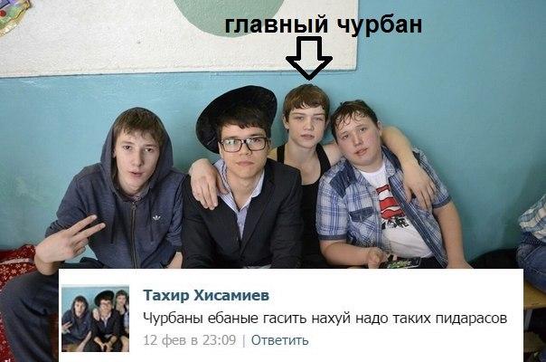 Руслан арсланов пидр вк