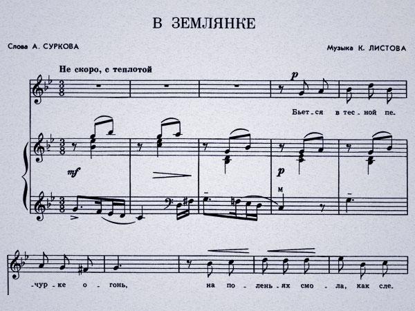 Скачать песню про соседа трубача