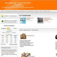 Работа в белорецке.доска бесплатных объявлений.обновление подать объявление строительно ремонтные сайты спб