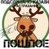 Подслушано КАЗАХИ Астрахани | ПОШЛОЕ (ПКАП)