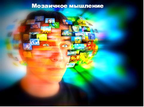 Мозаичное мышление