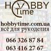 HOBBYTIME.com.ua - всё для рукоделия