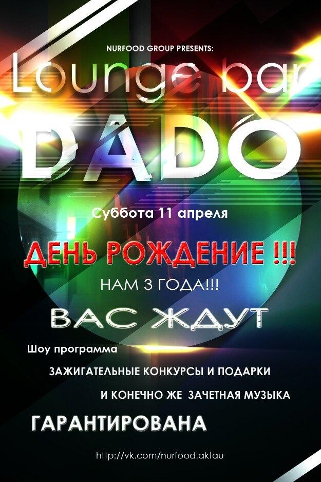 День рождения Dado! Шоу программа, розыгрыши призы, клубная музыка и много позитива и веселя...