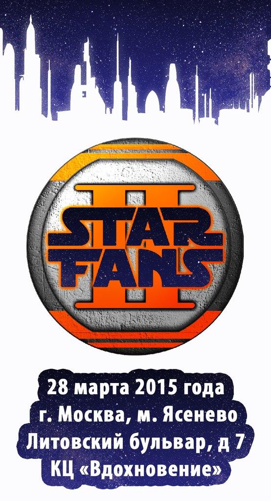 Фестиваль STARFANS II - уже в эту субботу!