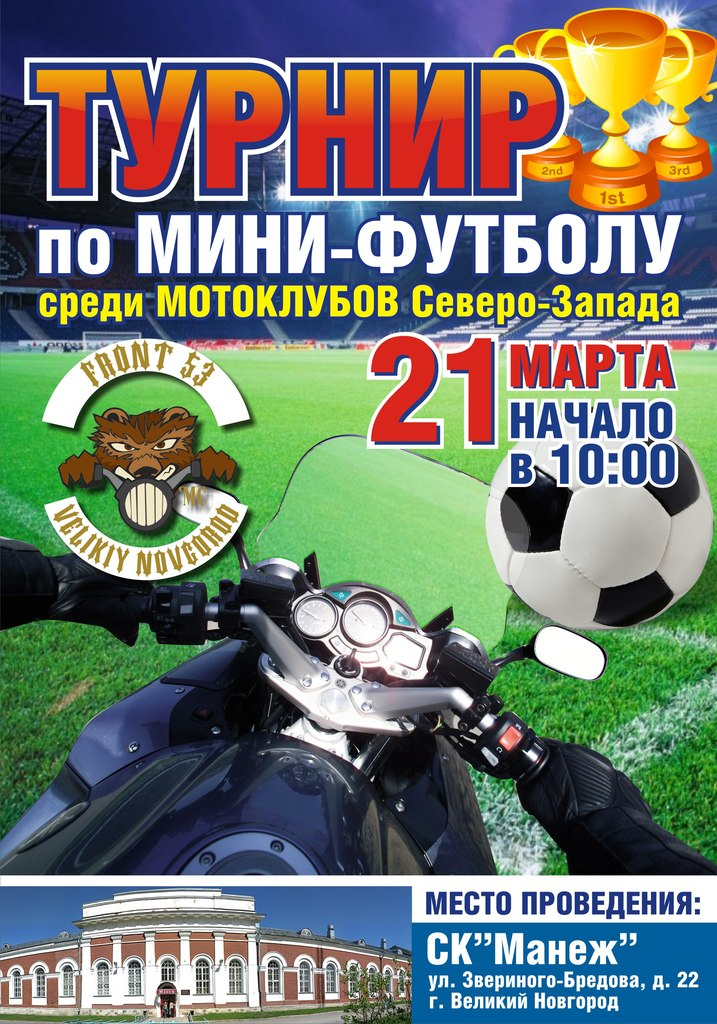 Афиша Великий Новгород Турнир по мини-футболу среди мотоклубов С-З