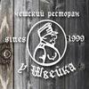 «У Швейка» Чешские традиции в Омске с 1999 г.🍴