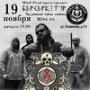 19 ноя_Путь Солнца_Cerber_Crazy Train_Н.Новгород