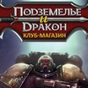 Подземелье и дракон - настольные игры в Омске