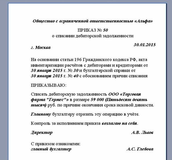 Приказ о списании кредиторской задолженности образец 2018