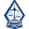 Алтайский экономико-юридический институт АЭЮИ