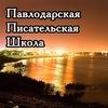 ППШ - Павлодарская Писательская Школа