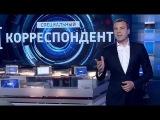 Специальный корреспондент (28. 1 0. 2 01 5)