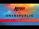 Alesso Vs OneRepublic - If I Lose Myself (Alesso Remix)