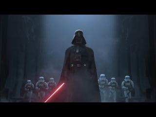 Звёздные войны: Повстанцы / Star Wars Rebels (Сезон 2) Русский трейлер №2