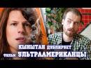 Кшиштан дублирует фильм Ультраамериканцы