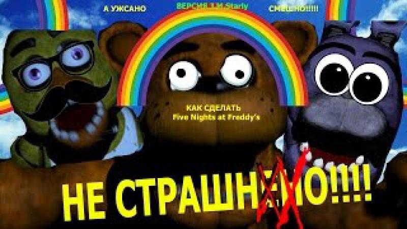 Как сделать Five Nights At Freddy's НЕ СТРАШНЫМ!!(How to Make Fnaf Not Scary) (Starly Version)