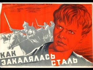 Как закалялась сталь - 1942   Экранизация романа Н. Островского