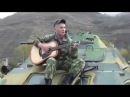 Командировка Чечня Задеру я Ленке голые коленки и собаку Нохчей назову