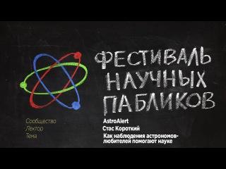 Лекция «Как наблюдения астрономов-любителей помогают науке»