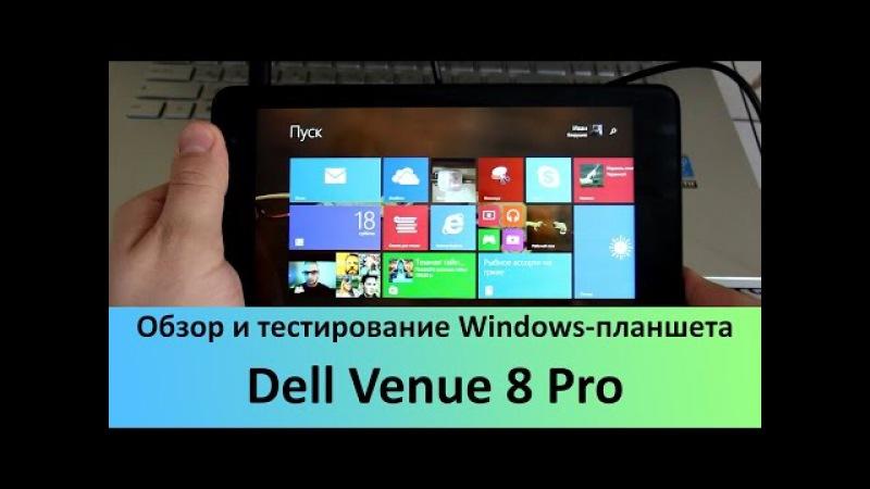 Обзор и тестирование Windows-планшета Dell Venue 8 Pro