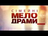Сімейні мелодрами. Сімейна заздрість - Дивитися, смотреть онлайн - 1plus1.ua