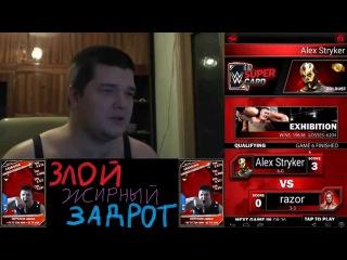 WWE: Supercard на русском RUS - Обзор на RTG . Let's Play c реслером Казановой из НФР (часть 14)