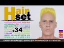 HAIR SET # 34 (обесцвечивание волос, стрижка мужская, цветовосприятие - RU,ES,GB)