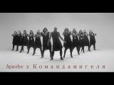 Apashe x Команда мигеля - No Twerk (Оригинальная песня NO VIP)