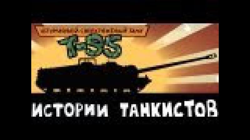 ПТ САУ Т95 - Истории танкистов.