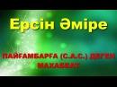 Ерсін Әміре | Пайғамбарға (с.а.с.) деген махаббат (жылағың келеді)