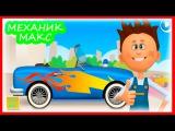 Мультик про синюю МАШИНКУ в Автомастерской МЕХАНИКА МАКСА. Смотреть Мультфильм для детей