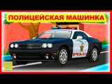 Мультик детям Полицейская машина. Моем красим и меняем колёса машинке. Мультфильм для малышей 2015