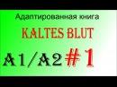 Адаптированная немецкая аудиокнига Kaltes Blut (A1/A2). Глава 1