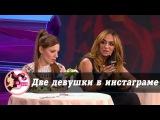 Камеди Вумен - Две девушки в инстаграме | Смотреть онлайн | HD качество