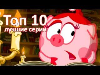 Смешарики 2D лучшее | Все серии подряд - старые серии 2010 г. 7 сезон (Мультики для детей)