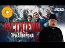Плохбастер Шоу Мстители Эра Альтрона