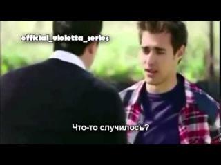 Виолетта 3 сезон 52 серия - Виолетта шпионит за Германом и Леоном
