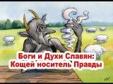 Боги и Духи Славян Черт носитель Правды