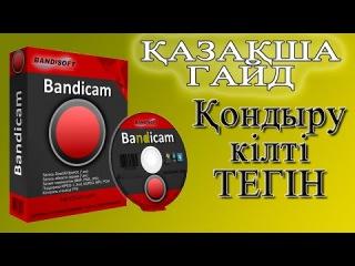 Bandicam.1.8.4.283 қондыру және кілті тегін. Қазақша гайд