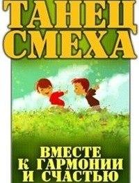 """Афиша Тула Тренинг """"ТАНЕЦ СМЕХА"""" в Туле"""