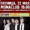 АрктидА-2 мая Новороссийск, 3 мая Краснодар